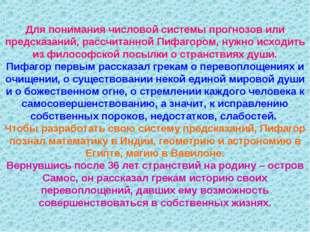 Для понимания числовой системы прогнозов или предсказаний, рассчитанной Пифаг