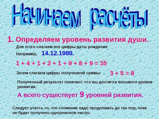 1. Определяем уровень развития души. Для этого слагаем все цифры даты рождени...