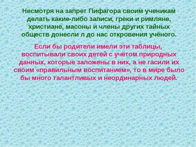 Несмотря на запрет Пифагора своим ученикам делать какие-либо записи, греки и...