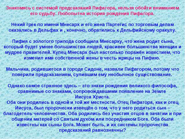 Знакомясь с системой предсказаний Пифагора, нельзя обойти вниманием его судьб...