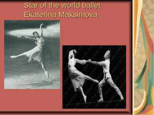 Star of the world ballet Ekaterina Maksimova