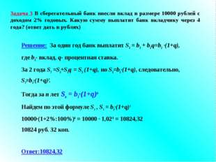 Задача 3 В сберегательный банк внесли вклад в размере 10000 рублей с доходом