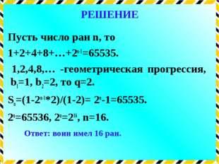 Пусть число ран n, то 1+2+4+8+…+2n-1=65535. 1,2,4,8,… -геометрическая прогре