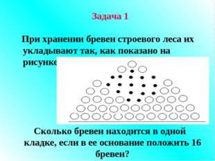 Задача 1 При хранении бревен строевого леса их укладывают так, как показано н