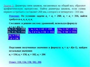 Задача 2: Диаметры пяти шкивов, насаженных на общий вал, образуют арифметичес