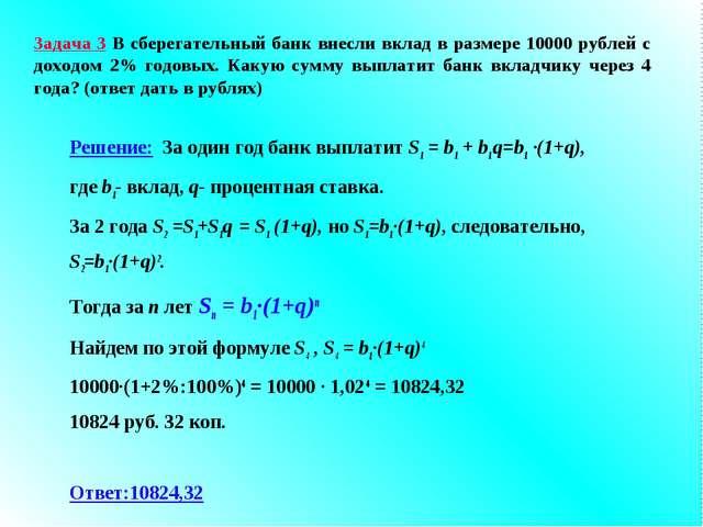 Задача 3 В сберегательный банк внесли вклад в размере 10000 рублей с доходом...