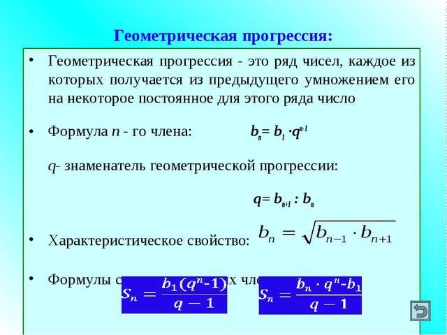 Геометрическая прогрессия: Геометрическая прогрессия - это ряд чисел, каждое...