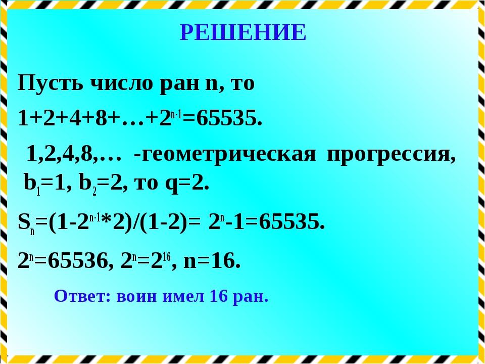 Пусть число ран n, то 1+2+4+8+…+2n-1=65535. 1,2,4,8,… -геометрическая прогре...