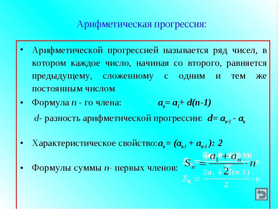 Арифметическая прогрессия: Арифметической прогрессией называется ряд чисел, в...