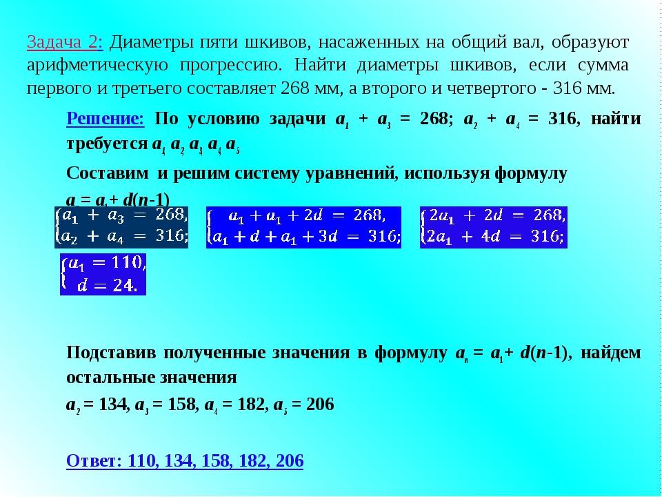 Задача 2: Диаметры пяти шкивов, насаженных на общий вал, образуют арифметичес...