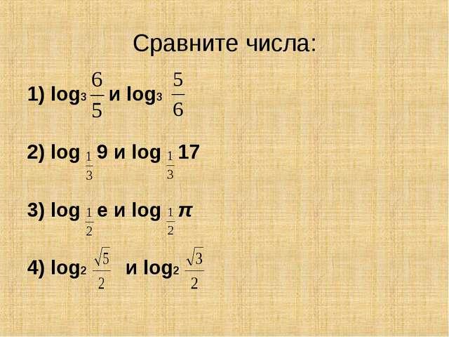Сравните числа: 1) log3 и log3 2) log 9 и log 17 3) log е и log π 4) log2 и l...