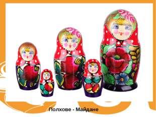 Полхове - Майдане