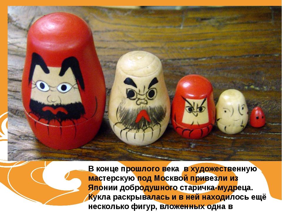 В конце прошлого века в художественную мастерскую под Москвой привезли из Япо...