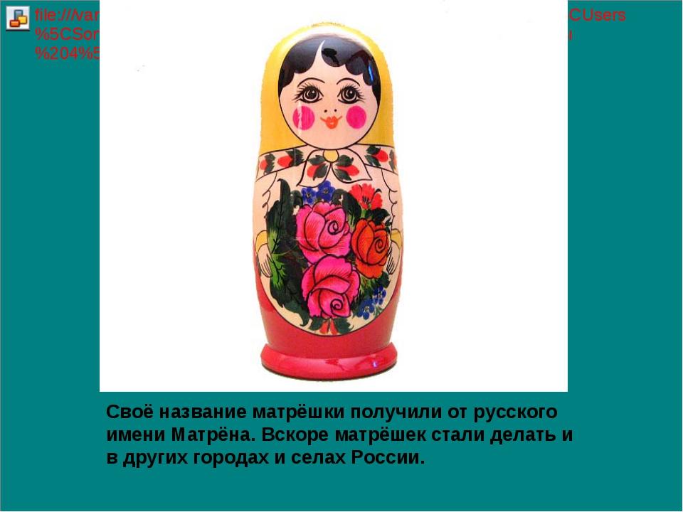 Своё название матрёшки получили от русского имени Матрёна. Вскоре матрёшек ст...