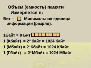 Объем (емкость) памяти Измеряется в: Бит – Минимальная единица информации (ра