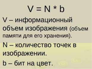 V = N * b V – информационный объем изображения (объем памяти для его хранения