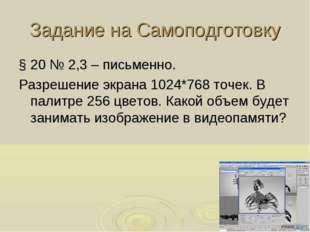 Задание на Самоподготовку § 20 № 2,3 – письменно. Разрешение экрана 1024*768