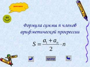 Формула суммы n членов арифметической прогрессии запомни пример