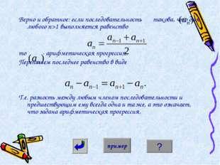 Верно и обратное: если последовательность такова, что для любого n>1 выполняе