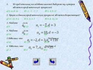 Из предложенных последовательностей выберите ту, которая является арифметичес
