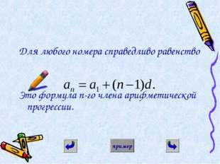 Для любого номера справедливо равенство Это формула n-го члена арифметической