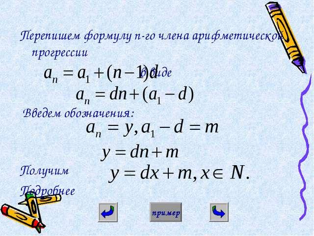 Перепишем формулу n-го члена арифметической прогрессии в виде Введем обозначе...