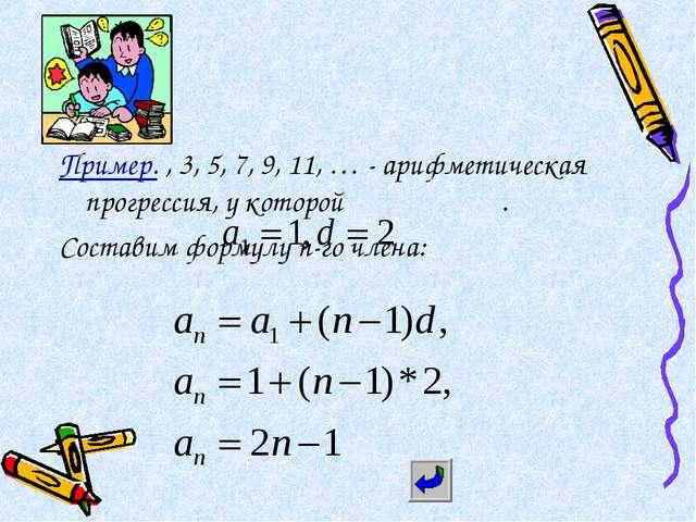 Пример. , 3, 5, 7, 9, 11, … - арифметическая прогрессия, у которой . Составим...