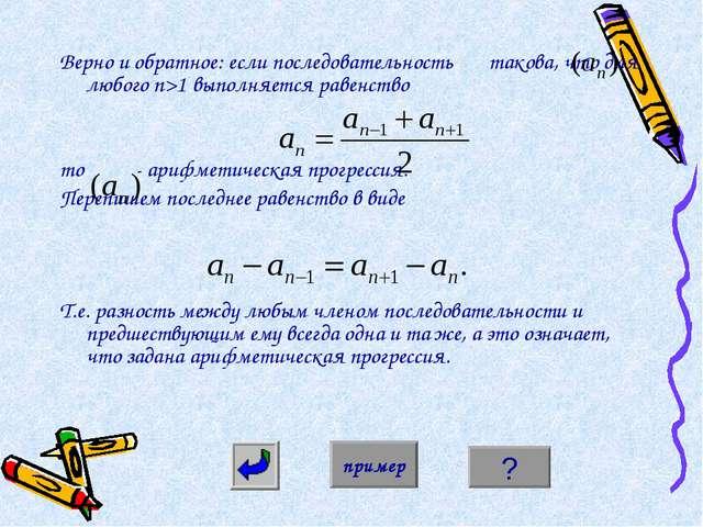 Верно и обратное: если последовательность такова, что для любого n>1 выполняе...