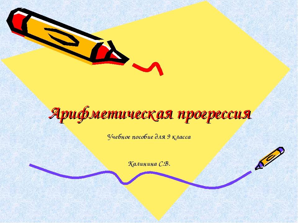 Арифметическая прогрессия Учебное пособие для 9 класса Калинина С.В.