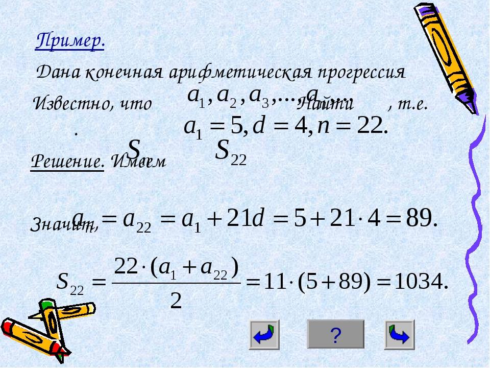 Пример. Дана конечная арифметическая прогрессия Известно, что Найти , т.е. ....