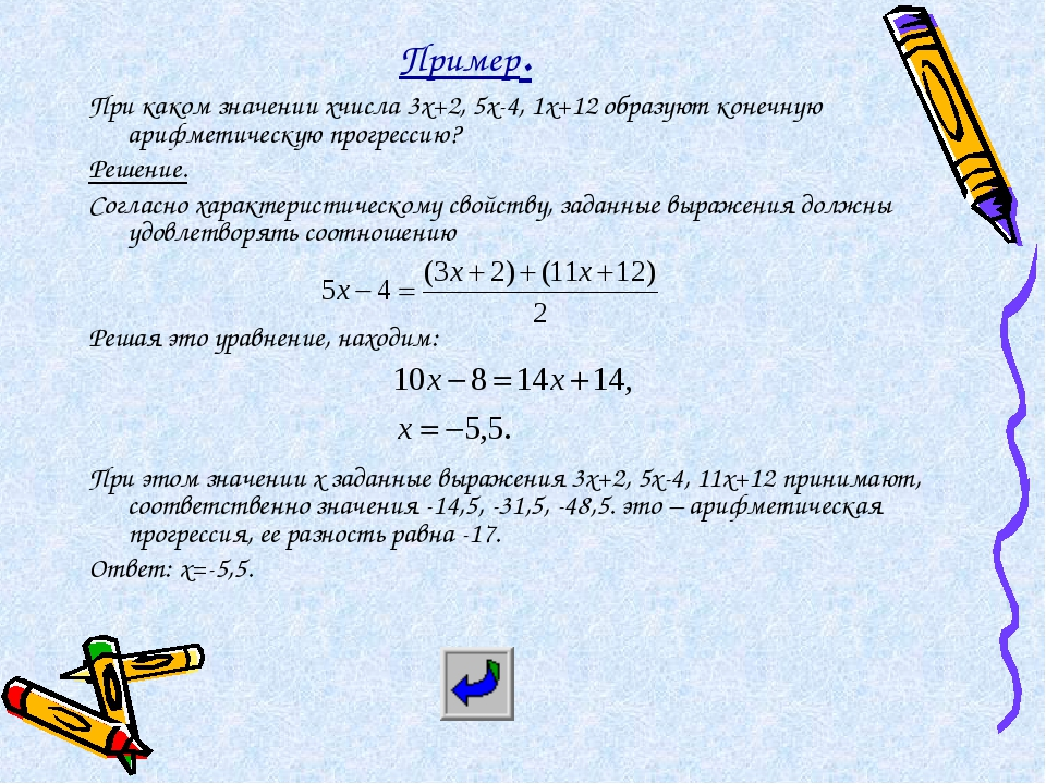 Пример. При каком значении xчисла 3x+2, 5x-4, 1x+12 образуют конечную арифмет...
