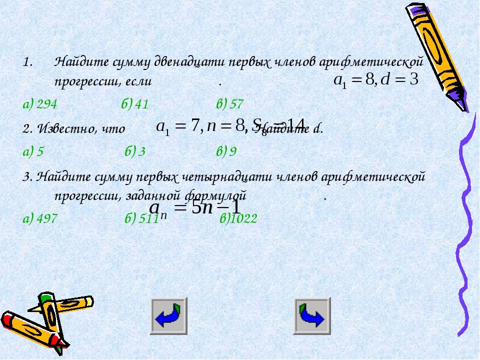Найдите сумму двенадцати первых членов арифметической прогрессии, если . а) 2...
