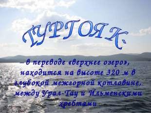– в переводе «верхнее озеро», находится на высоте 320 м в глубокой межгорной