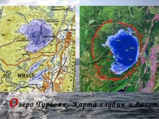Озеро Тургояк. Карта глубин и высот