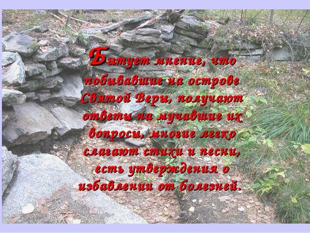 Бытует мнение, что побывавшие на острове Святой Веры, получают ответы на муча...