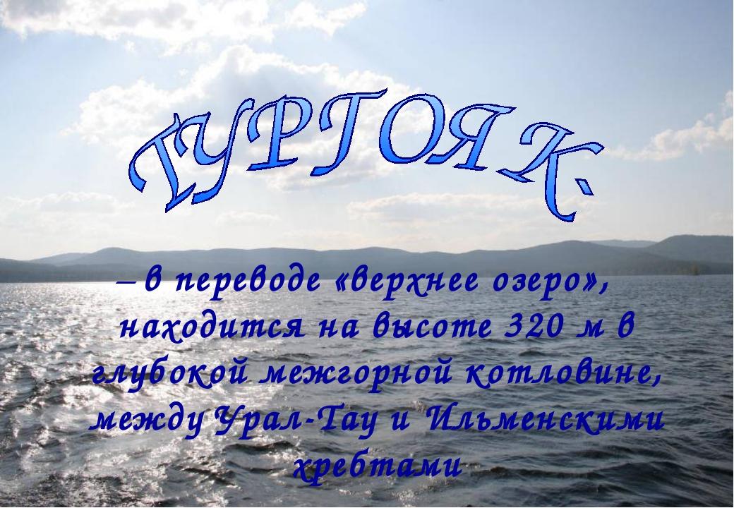 – в переводе «верхнее озеро», находится на высоте 320 м в глубокой межгорной...