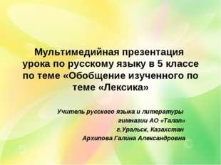 Мультимедийная презентация урока по русскому языку в 5 классе по теме «Обобще
