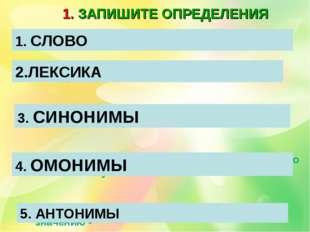 1. ЗАПИШИТЕ ОПРЕДЕЛЕНИЯ Основная единица языка - 2. Словарный состав языка -