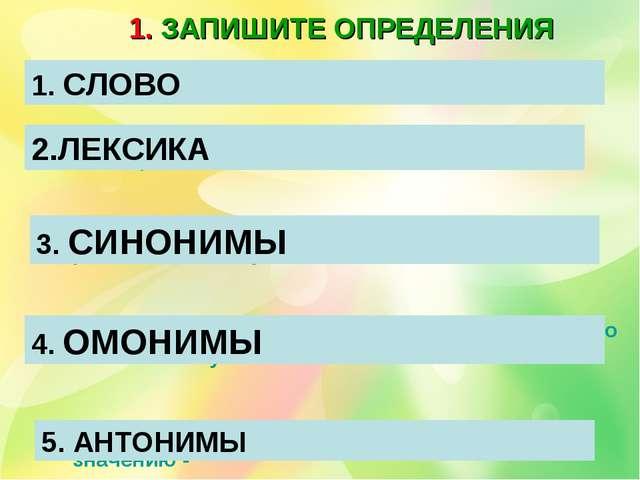 1. ЗАПИШИТЕ ОПРЕДЕЛЕНИЯ Основная единица языка - 2. Словарный состав языка -...