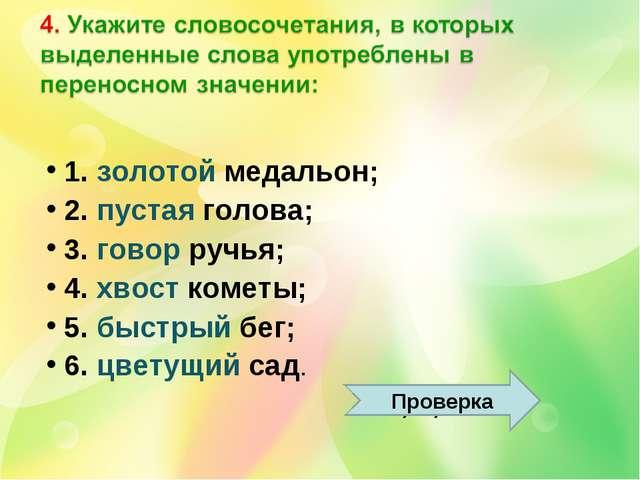 1. золотой медальон; 2. пустая голова; 3. говор ручья; 4. хвост кометы; 5. б...