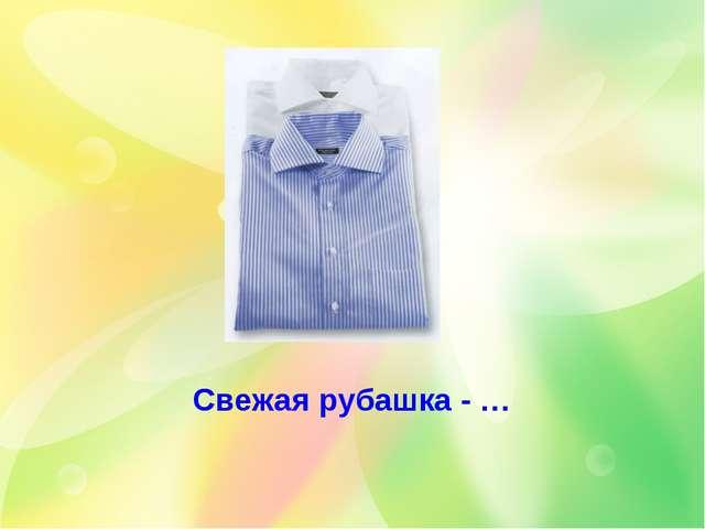 Свежая рубашка - …