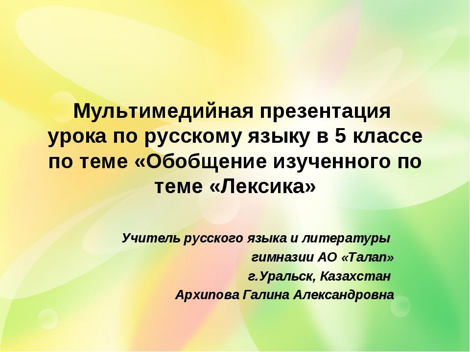 Мультимедийная презентация урока по русскому языку в 5 классе по теме «Обобще...