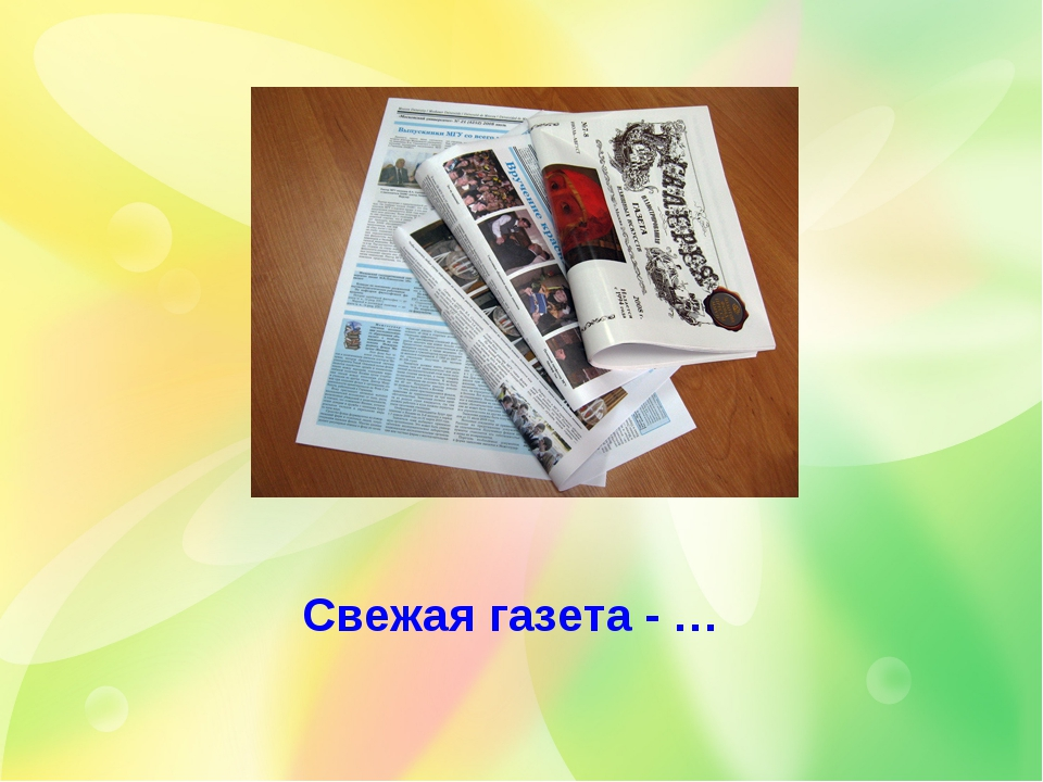 Свежая газета - …