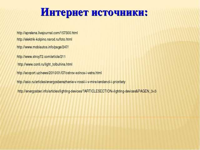 http://asio.ru/articles/energosberezhenie-v-rossii-i-v-mire-tendencii-i-prior...