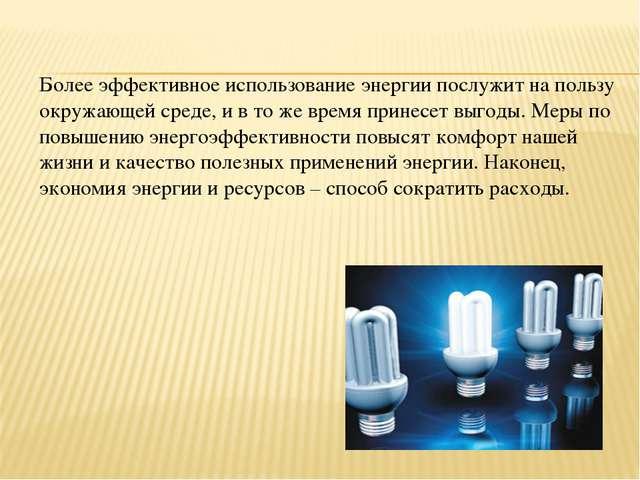Более эффективное использование энергии послужит на пользу окружающей среде,...