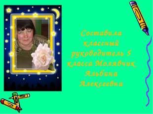 Составила классный руководитель 5 класса Молявчик Альбина Алексеевна