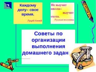 Советы по организации выполнения домашнего задания Не выучит школа– выучит ох