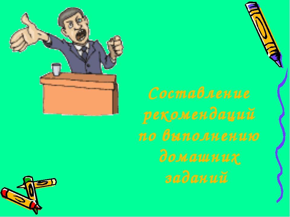 Составление рекомендаций по выполнению домашних заданий