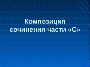 Композиция сочинения части «С»
