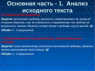 Основная часть - 1. Анализ исходного текста 3. Комментарий проблемы. Задачи: